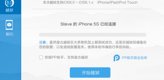 pangu-iOS-8.1-jailbreak-tool-developers