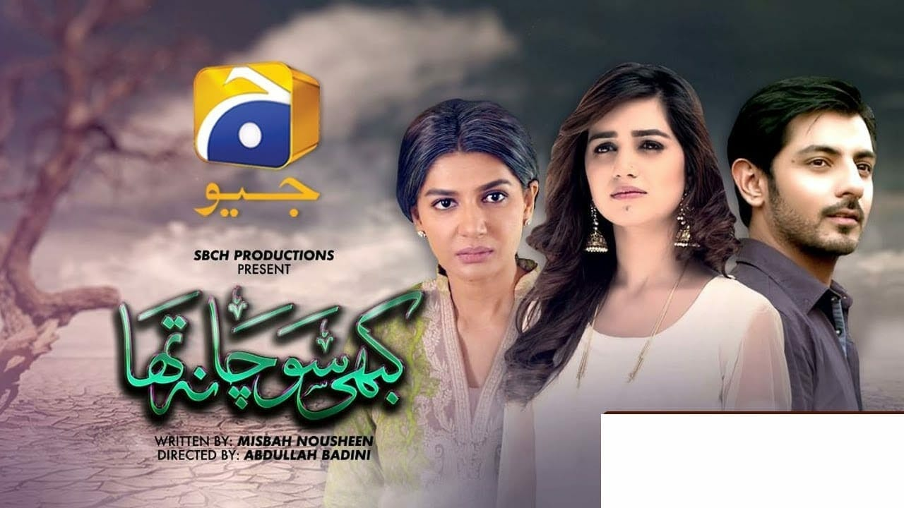 Kabhi socha na tha - Bored? Here are Top 10 Pakistani Dramas of 2017 to Watch