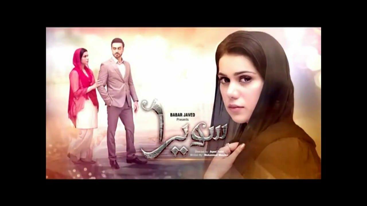 Sawera - Bored? Here are Top 10 Pakistani Dramas of 2017 to Watch