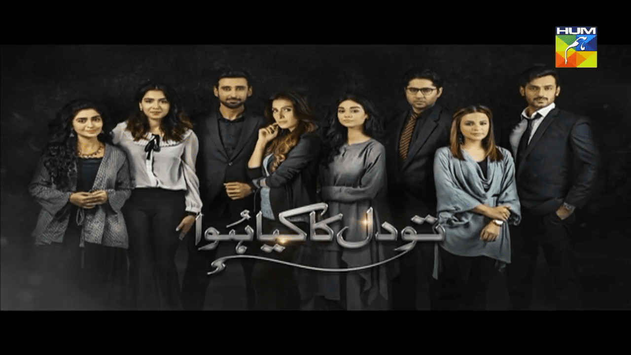 To dil ka kia hua - Bored? Here are Top 10 Pakistani Dramas of 2017 to Watch