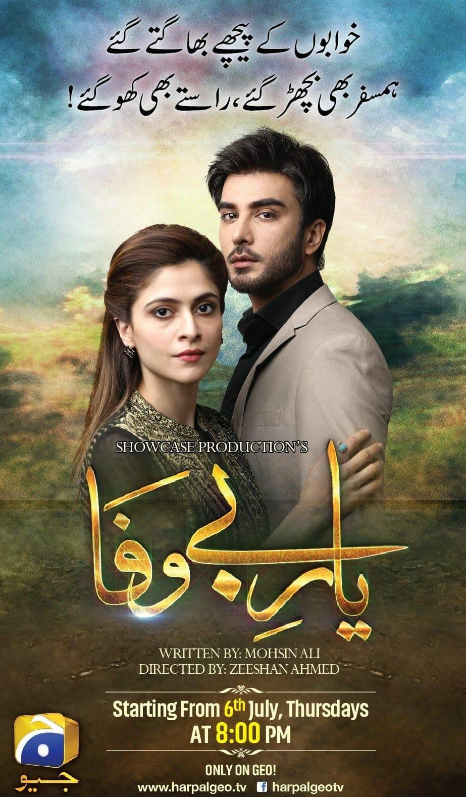 Yaar e Bewafa - Bored? Here are Top 10 Pakistani Dramas of 2017 to Watch