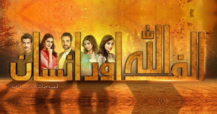 Alif Allah Aur Insaan - Latest new Best Pakistani Dramas to Watch