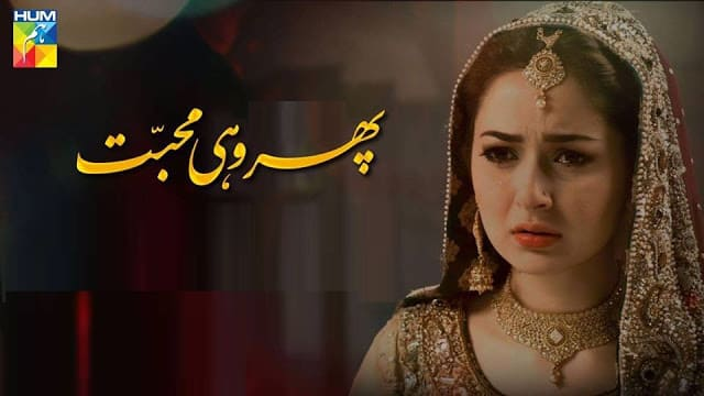 phir wohi mohabbat humtv drama - Latest new Best Pakistani Dramas to Watch