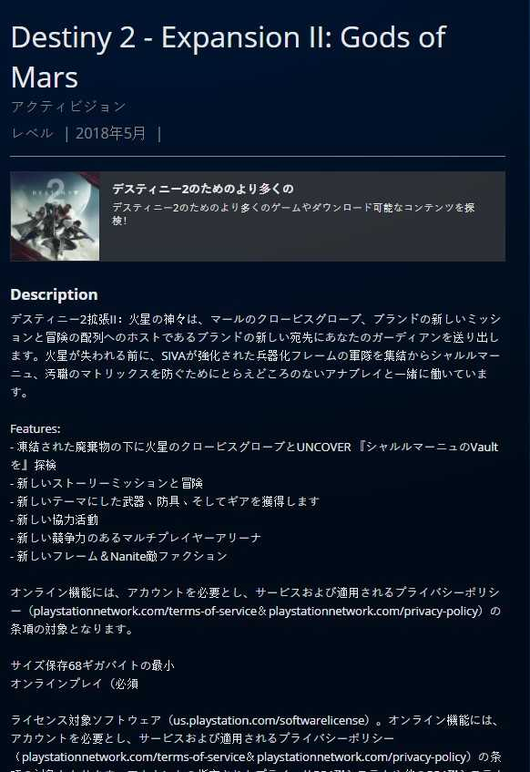Destiny 2 Expansion 2 Plot and Details Leaked Early in Japan PSN