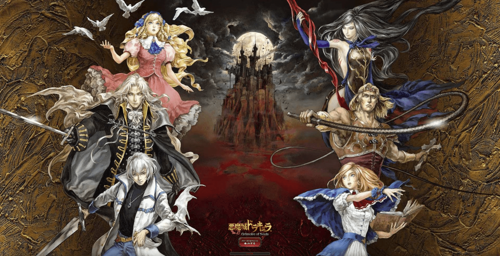 Konami announces a new 2D Castlevania game for mobile