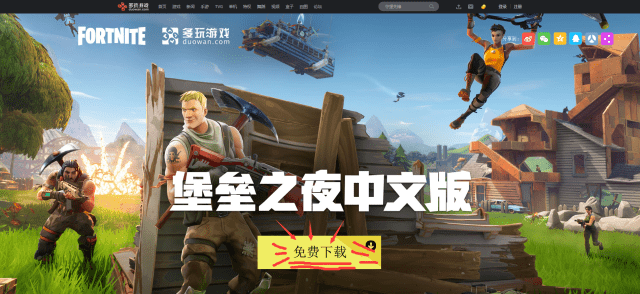 How to download Fortnite Chinese