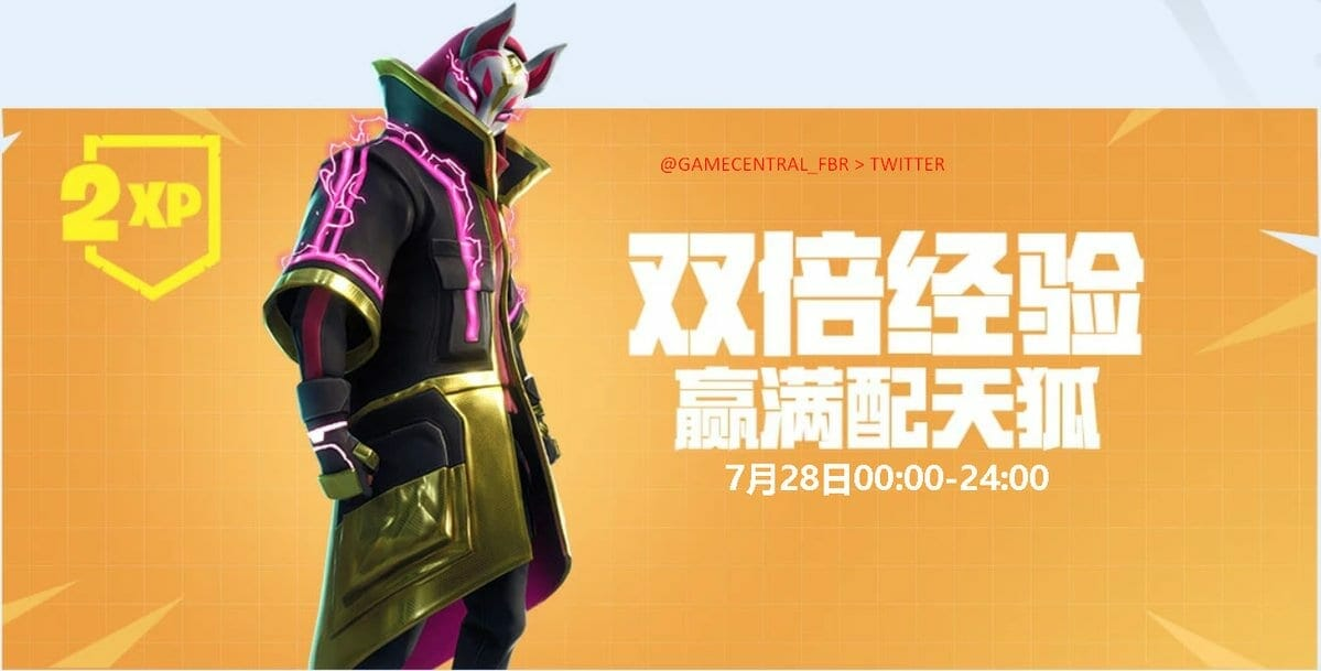 fortnite chinese rewards - how to get fortnite china exclusive items