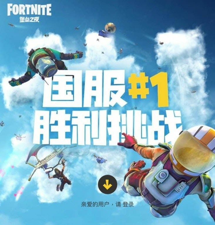 Fortnite Chinese Rewards Including Skins And XP And How To