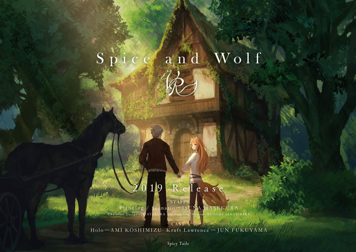 Spice and Wolf VR visual novel