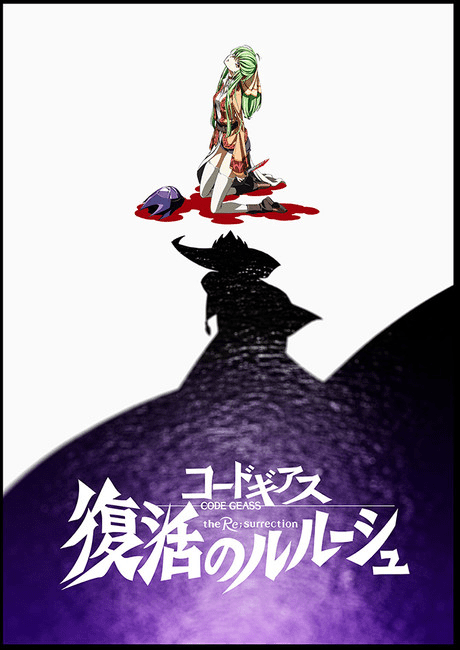 Code Geass: Lelouch of the Re;surrection Cover