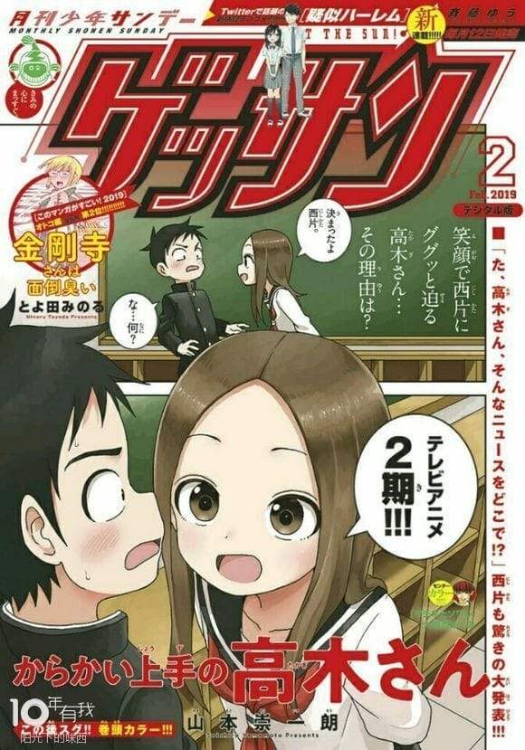 Karakai Jouzu no Takagi san 2nd Season