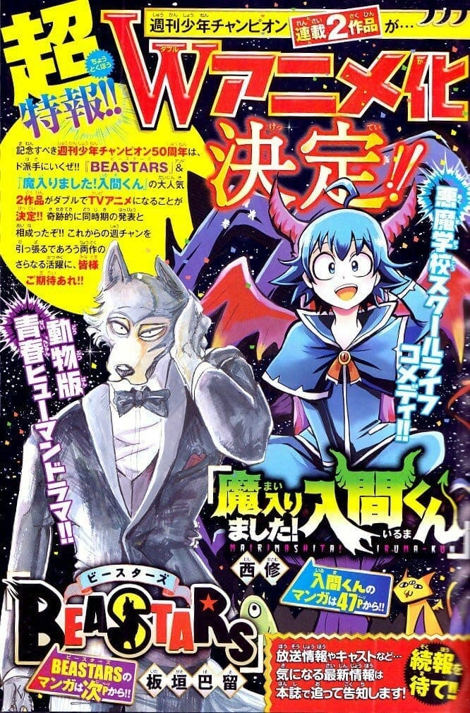 Beastars Announcement