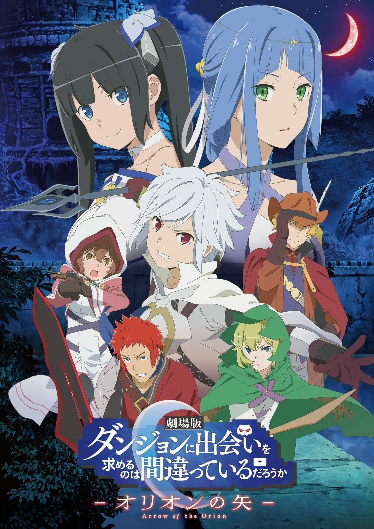Danmachi new movie poster visual