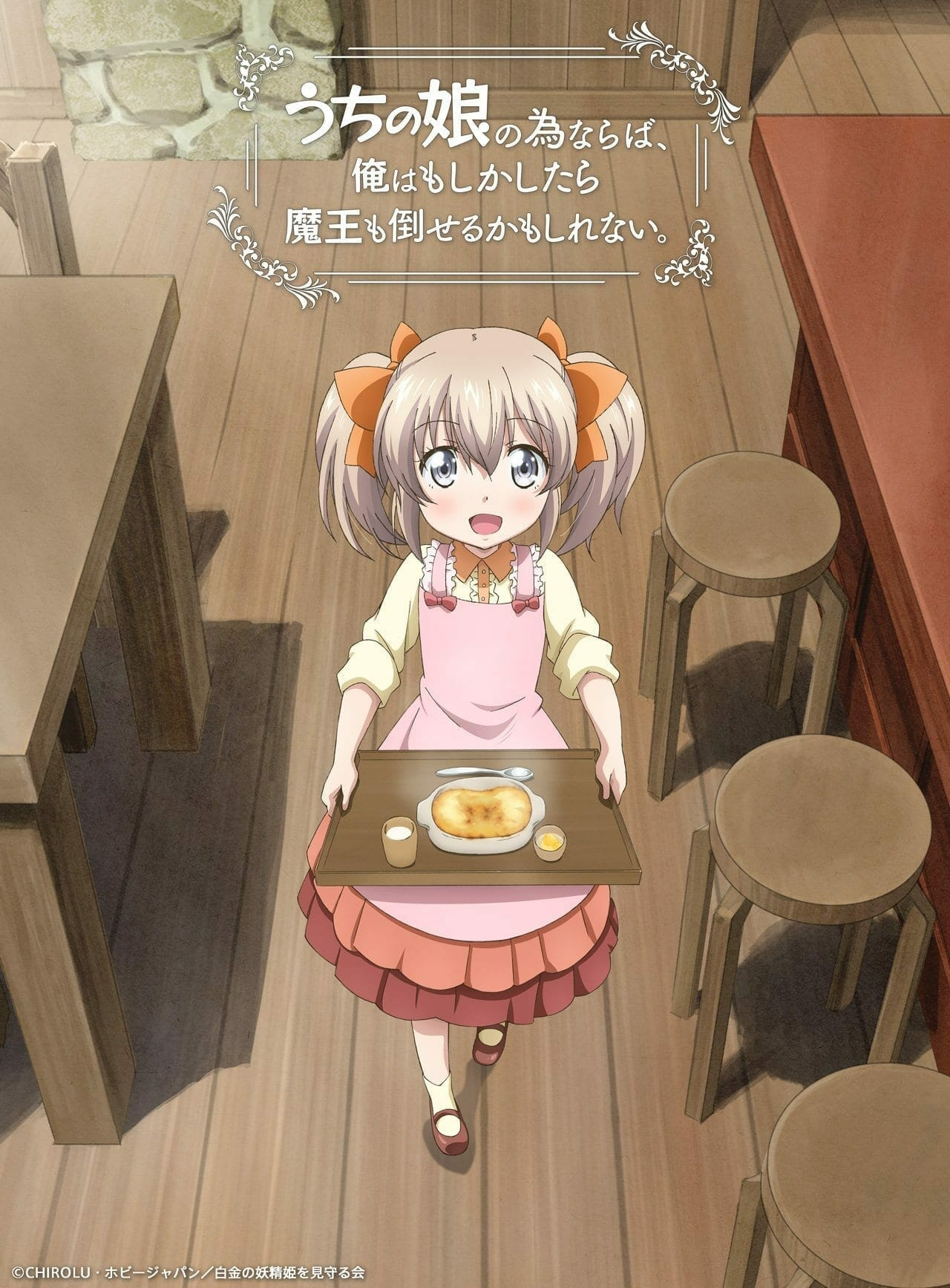 If It's for My Daughter, I'd Even Defeat a Demon Lord key visual