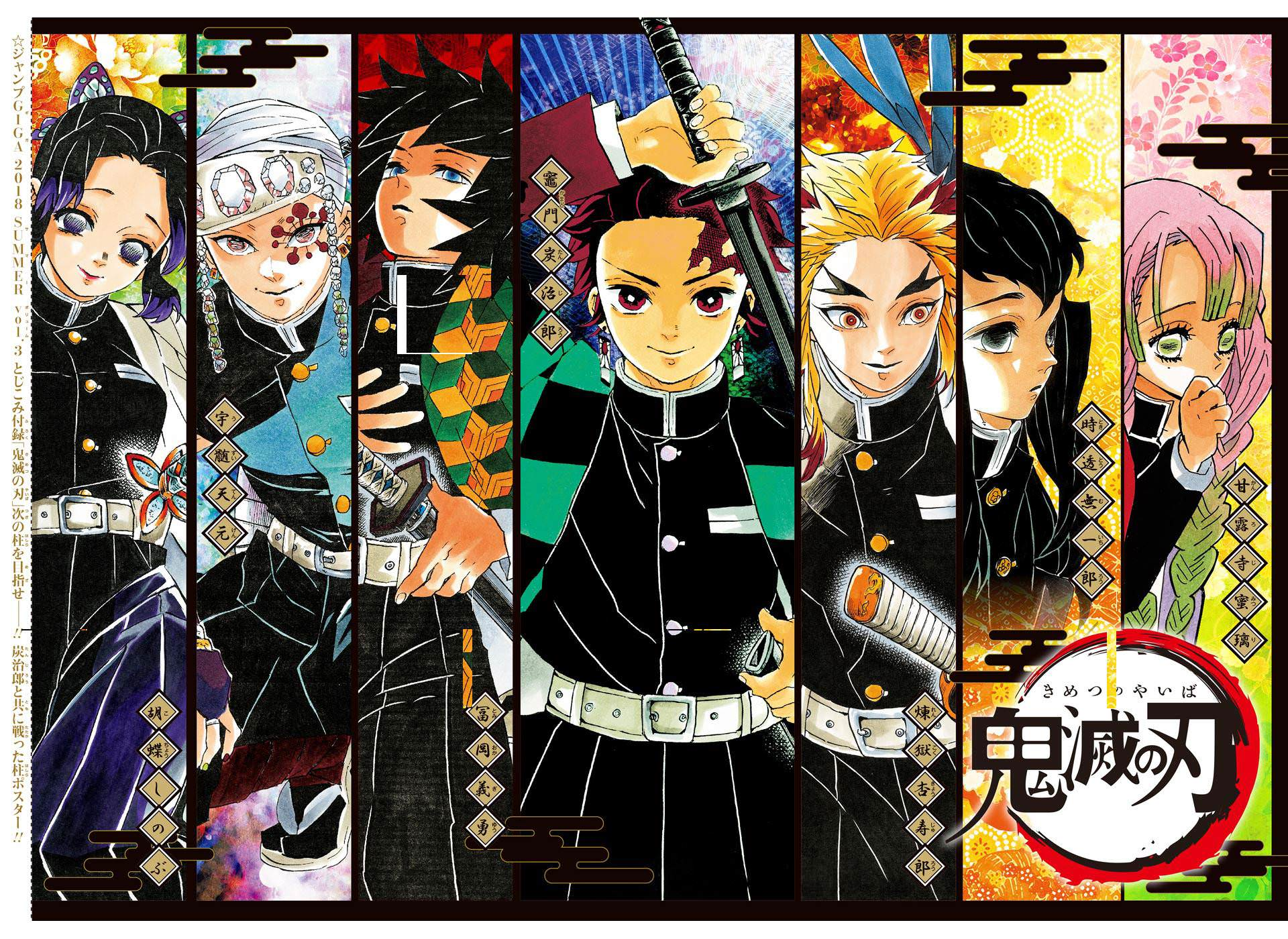 Kimetsu no Yaiba - Blade of Demon Destruction