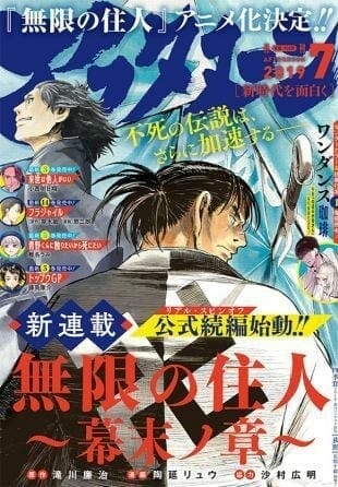 Blade of the Immortal cover