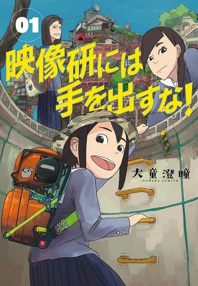 Eizouken ni wa Te wo Dasu na! TV Anime