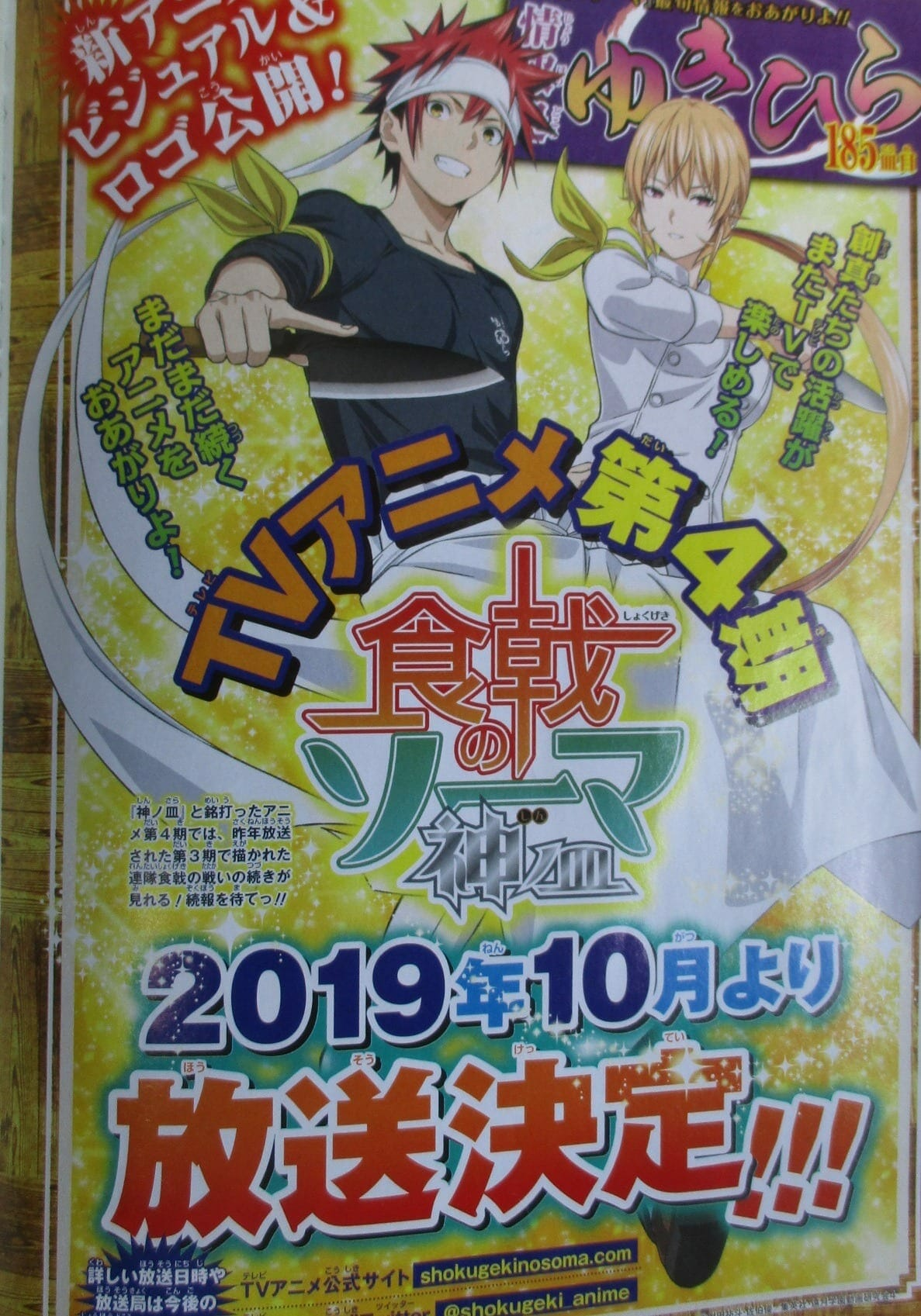 Shokugeki no Souma season 4 announcement