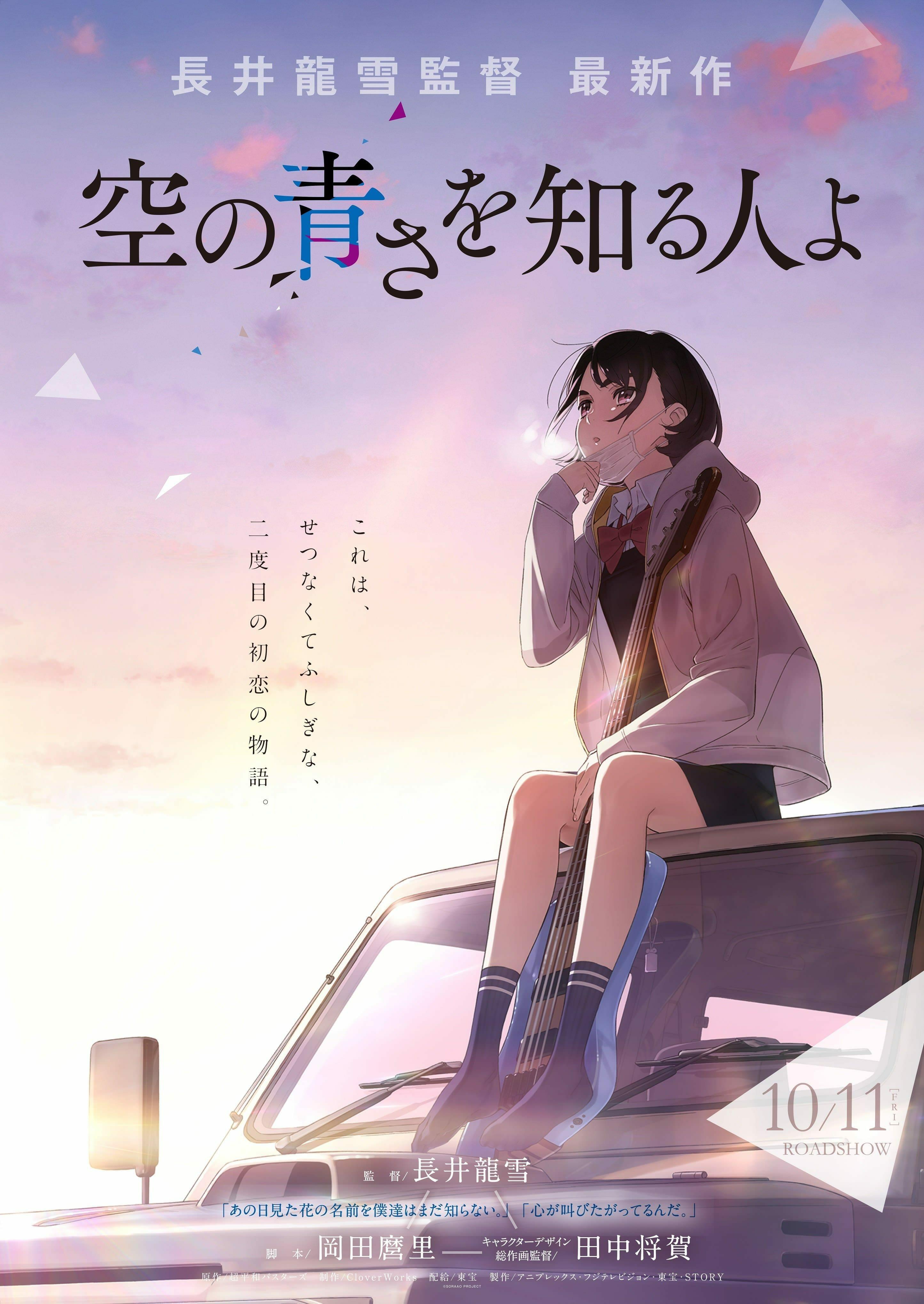 Sora no Aosa o Shiru Hito yo Key Visual