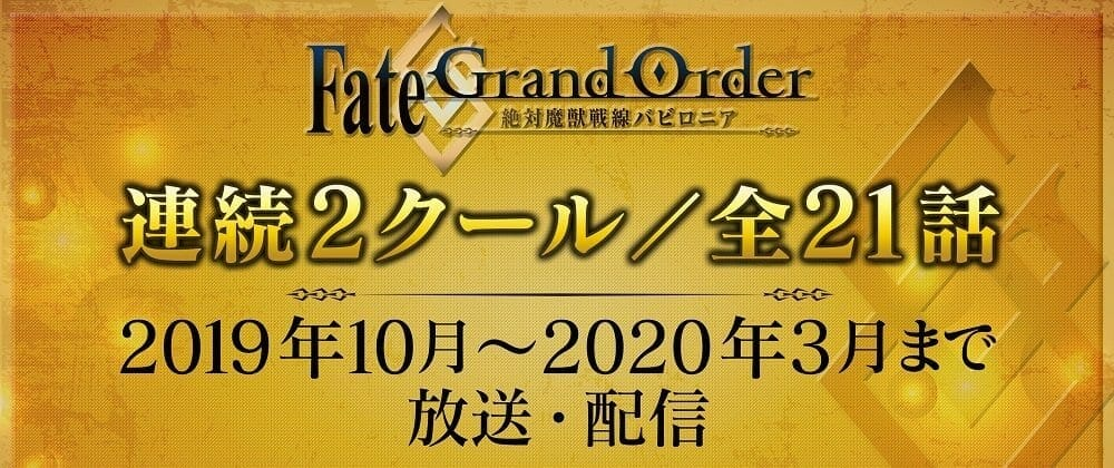 Fate/Grand Order: Babylonia anime