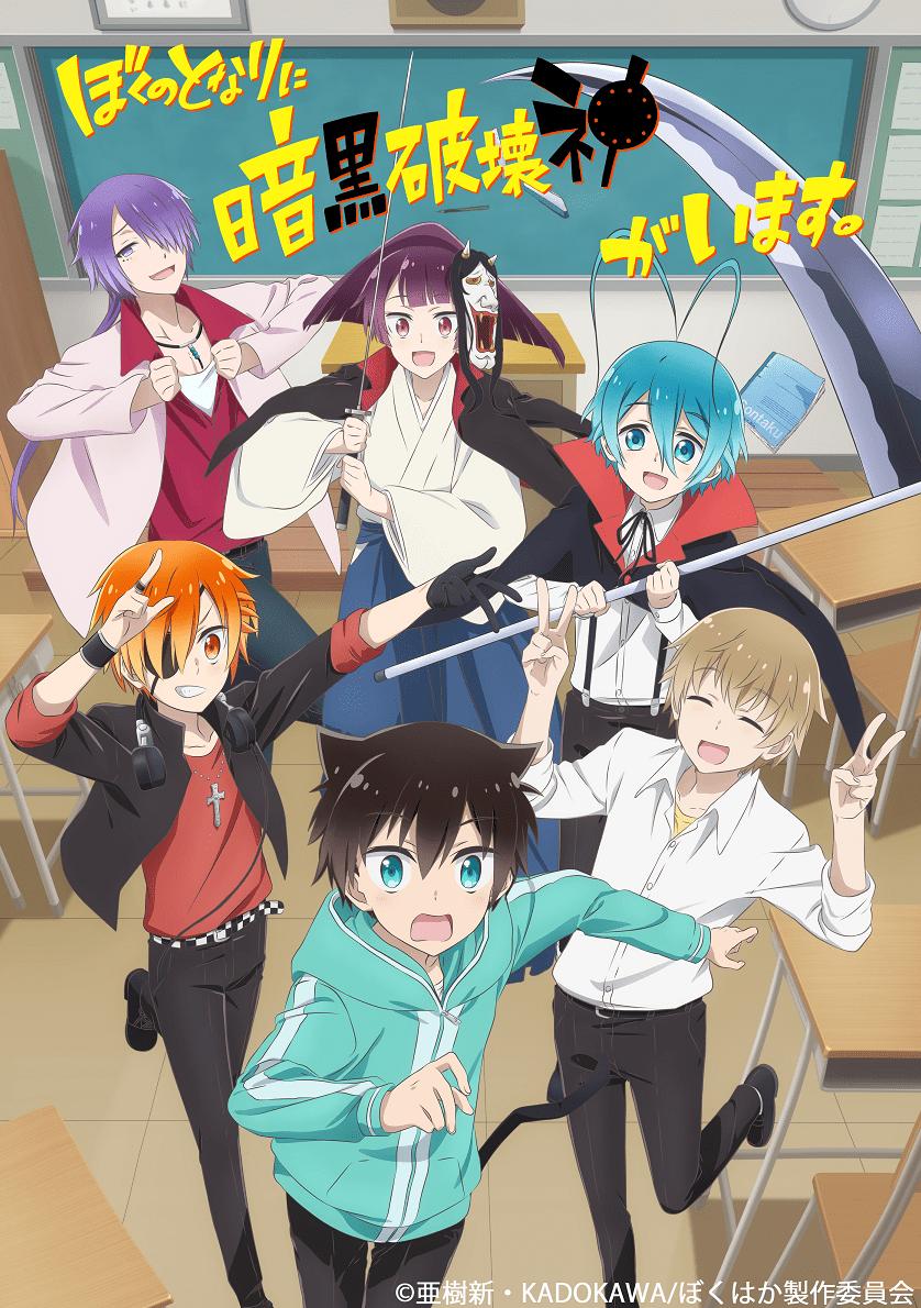 Boku no Tonari ni Ankoku Hakaishin ga Imasu anime key
