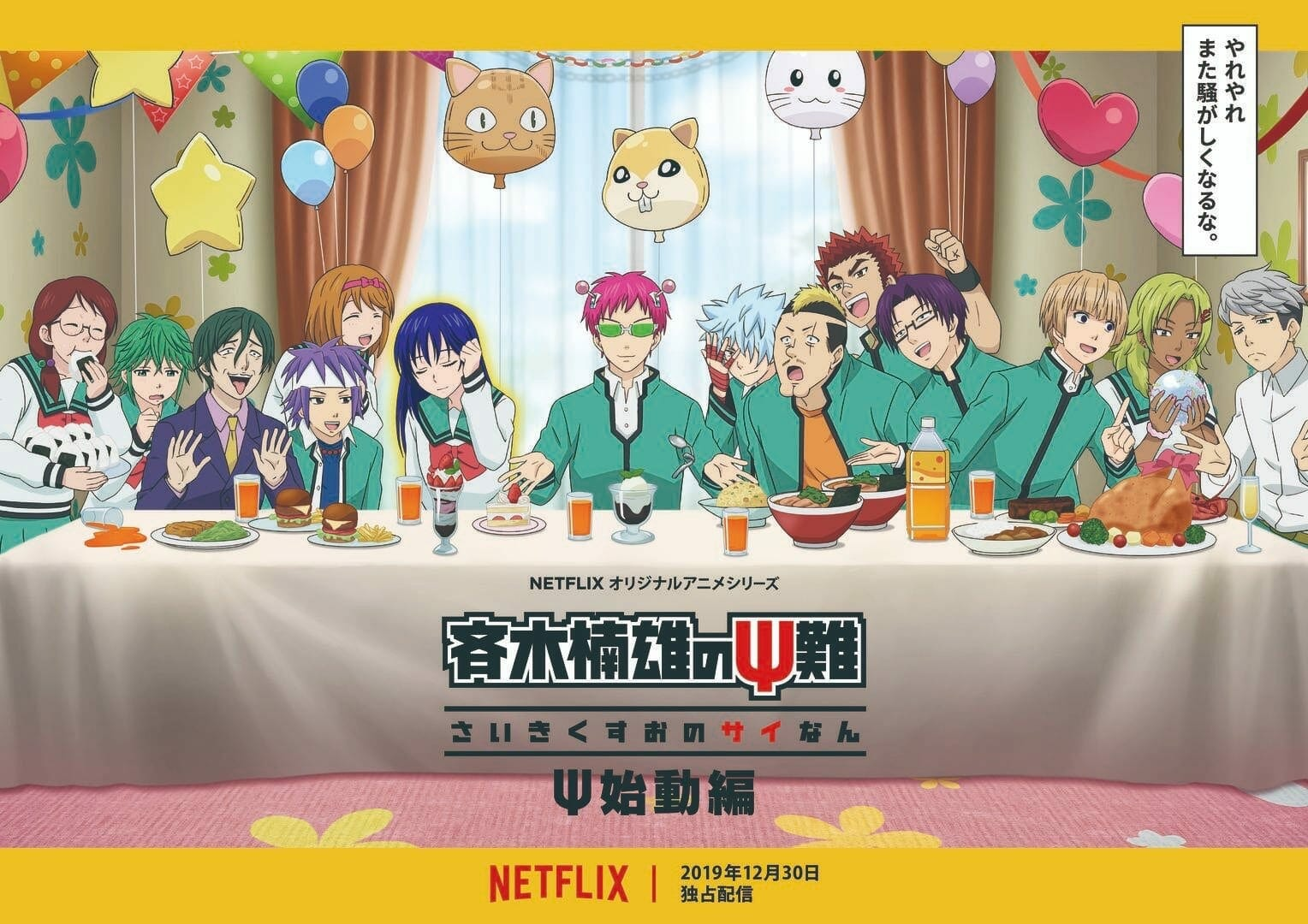 20+ The Disastrous Life Of Saiki K Game  Pictures