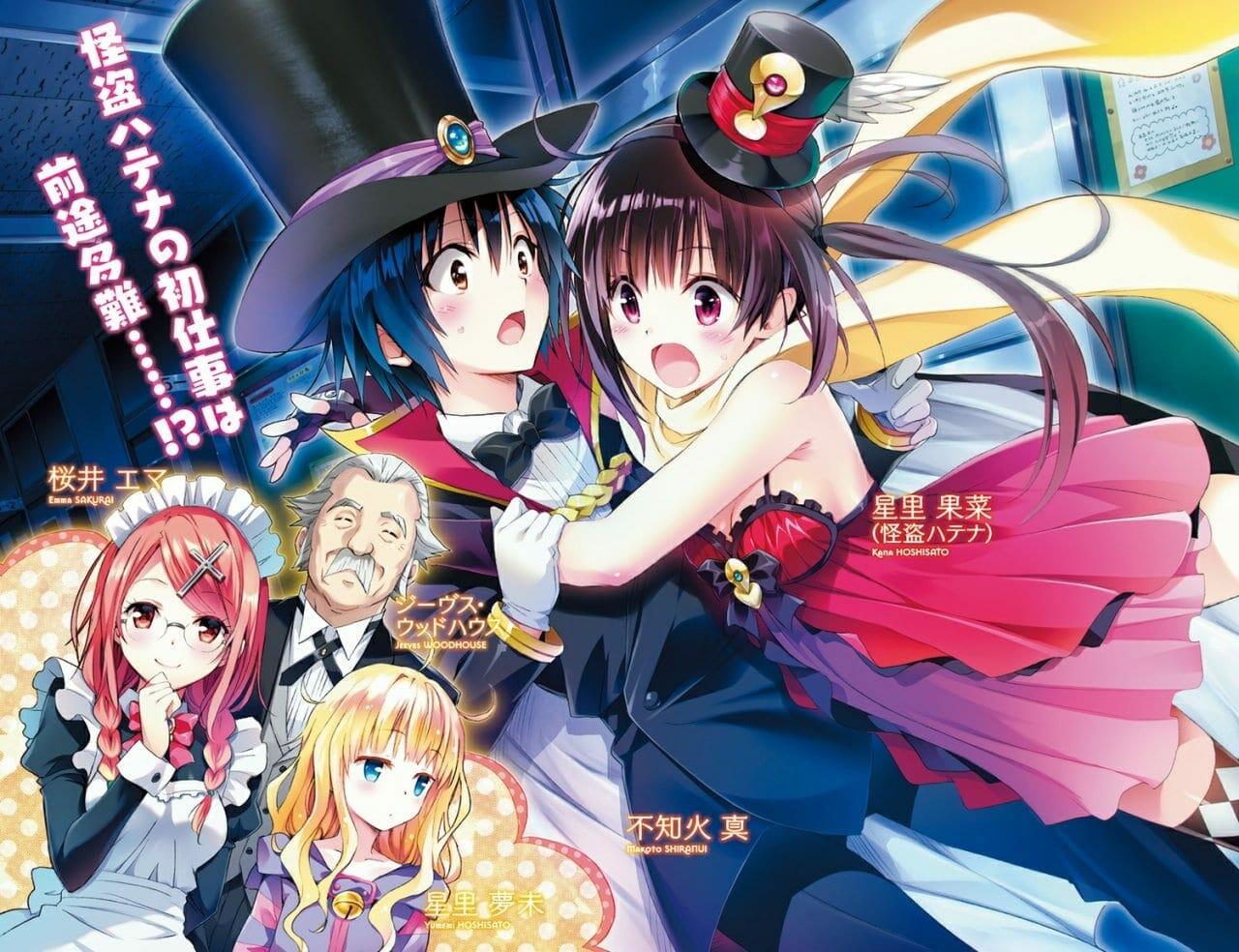 Hatena☆Illusion anime