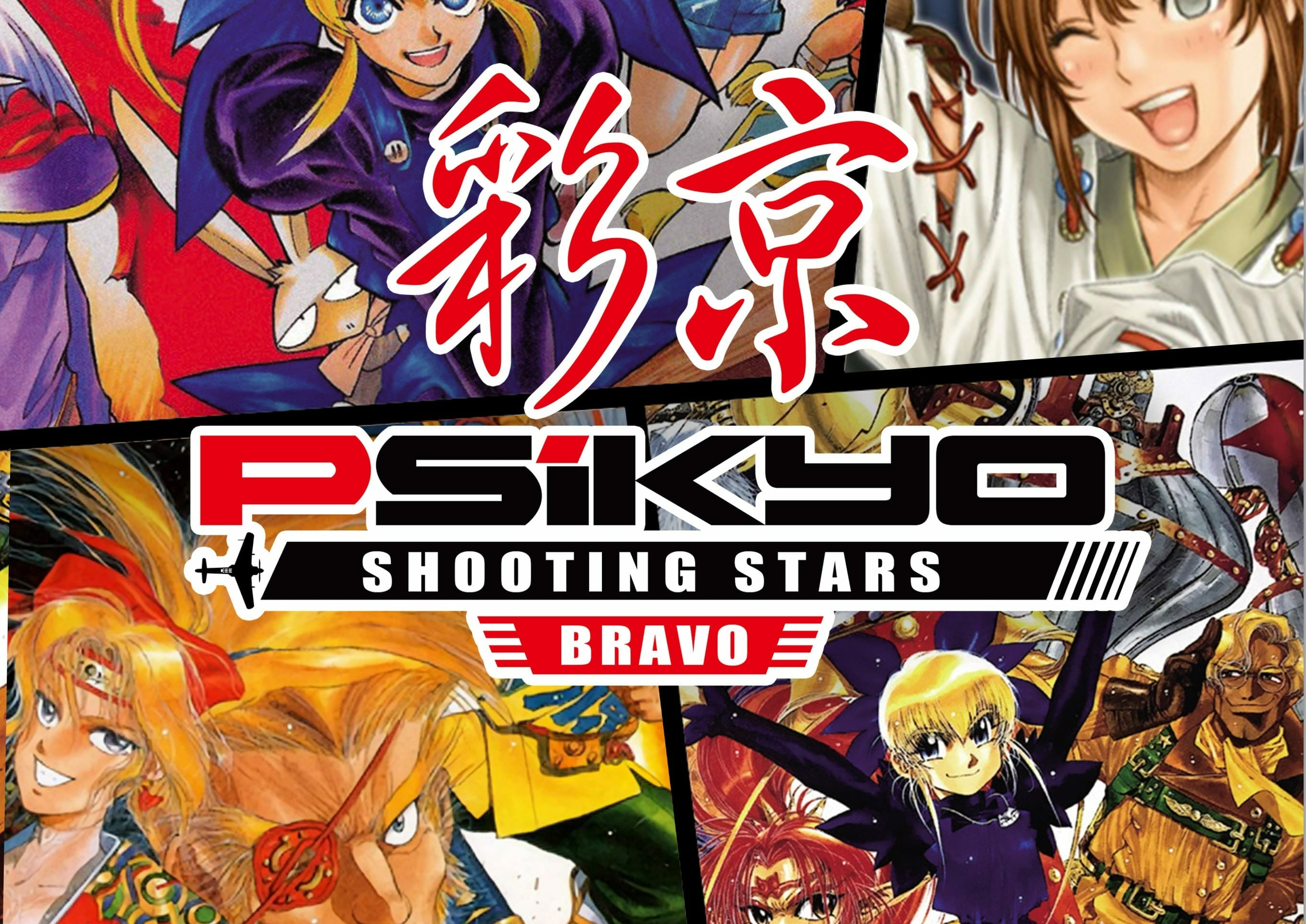 Psikyo Shooting Stars Alpha and Bravo