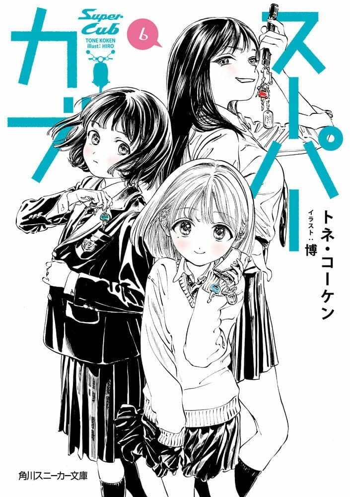 Super Cub - Super Cub Light Novel Series will be getting an Anime Adaptation