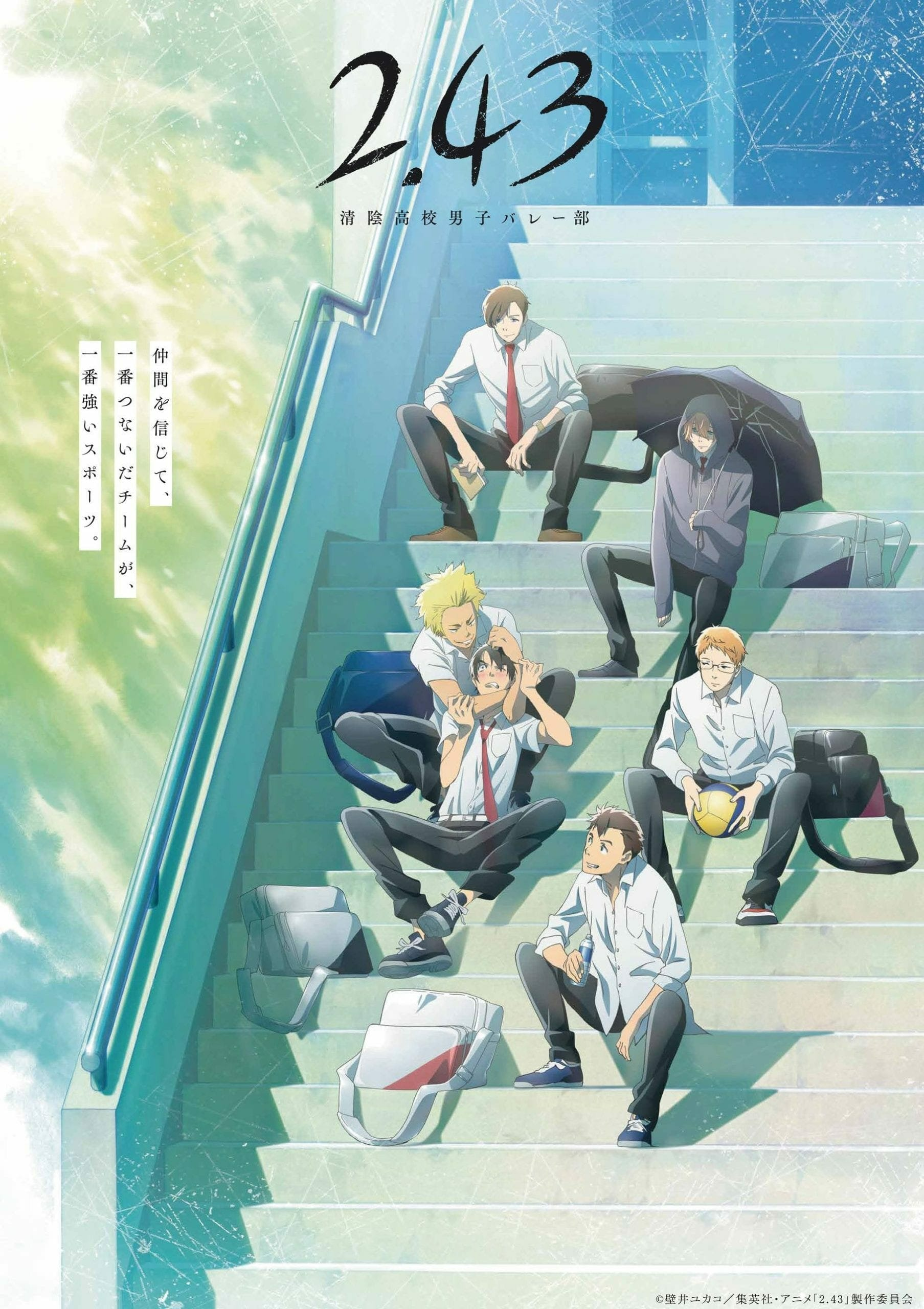 2.43: Seiin Koukou Danshi Volley-bu Anime Release date